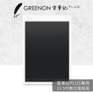 【13.5吋數位電紙板】GREENON ...