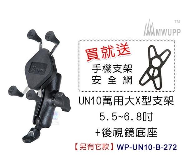 【五匹】UN10萬用大X型支架(5.5~6.8吋)後視鏡底座 機車支架 導航架 手機架 WP-UN10-B-272