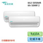【品冠空調】一對二定頻分離式冷氣KA2-5050MR/KA-50MR*2 送基本安裝 免運費