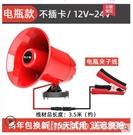 扩音喇叭 車載喇叭揚聲器宣傳擴音器喊話器戶外叫賣播放12v60v地攤錄音廣告 星河光年