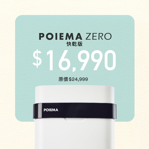 POIEMA ZERO 空氣清淨機快乾版 SGT450SE 13坪 零耗材