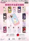 送滿版玻璃 iMos 三麗鷗 Kitty 大耳狗 雙子星 美樂蒂 防摔立架手機殼 iPhone 13 / 13 Pro / 13 Pro Max