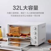 烤箱電烤箱家用小型烘焙機米家多功能全自動控溫烤箱蛋糕大容量  LX HOME 新品