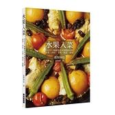 水果入菜(OGINO餐廳四季水果創意料理前菜.沙拉.主菜.湯品.甜點)