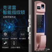 電子鎖 門鎖 克諾雷指紋鎖家用防盜門玻璃門鎖通用型遠程遙控智能全自動密碼鎖 Igo 全管免運