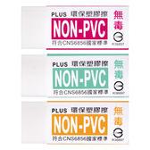[奇奇文具] 【 PLUS 普樂士 橡皮擦】36-407 NONPVC 環保橡皮擦(小) (20個)