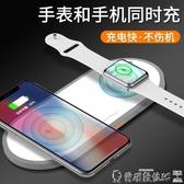 無線充電器 適用蘋果手錶apple watch5/4/3/2/1代充電器磁吸式無線底座二合一 爾碩 雙11