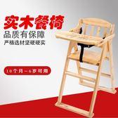 (交換禮物 創意)聖誕-多功能兒童餐椅實木折疊寶寶餐椅便攜酒店餐椅嬰兒座椅吃飯安全椅RM