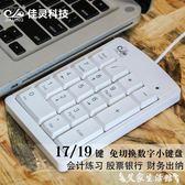 數字小鍵盤筆記本電腦數字鍵盤外接迷你小鍵盤超薄免切換USB財務會計出納 艾家生活館