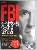 【書寶二手書T1/溝通_PLD】FBI這樣學套話讓他不知不覺說真話_喬‧納瓦羅