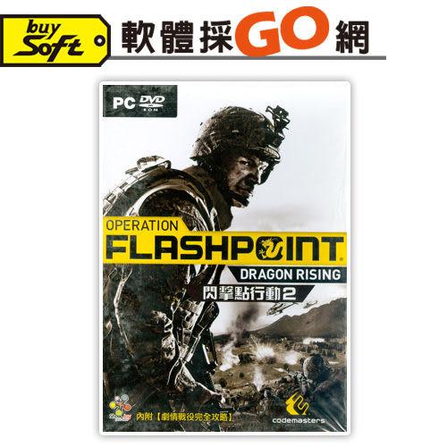 【軟體採Go網】PCGAME電腦遊戲-閃擊點行動2 英文版★射擊遊戲★