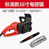 電鋸伐木鋸家用電動鋸小型鋸子手持砍樹鋸樹神器手提電鏈鋸亞斯藍
