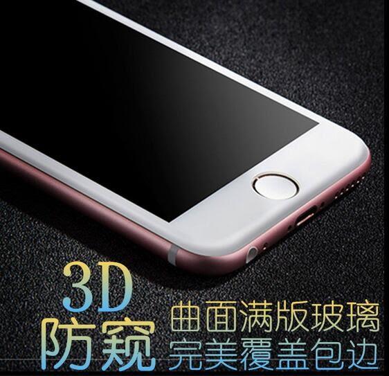 【TG】(今日免運)3D防窺全屏鋼化膜 熱彎新技術 鋼化膜 iphone 6s 4.7 iphone 6s plus 5.5鋼化膜