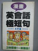【書寶二手書T3/語言學習_NEN】漫畫英會話極短句-4字篇_DT 企畫, 黃威監