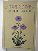 【書寶二手書T9/翻譯小說_A29】一位陌生女子的來信_褚威格