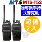 ◤贈專業手持麥克風◢ MTS-T52 FRS免執照 無線電對講機 MTS T52 【2入組】