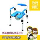 【必翔】8字管有背馬桶椅 - 便盆椅/馬桶增高器/馬桶扶手 (含贈品)