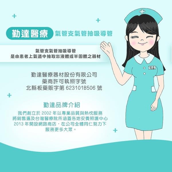【勤達】醫療級滅菌款抽痰包14FR-600條/包(附抽痰手套)-C5-醫院規格抽痰用