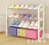 鞋架 簡易鞋架多層特價經濟型塑料小窄門口女宿舍小型鞋架子 QX5163 『愛尚生活館』