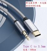 【CA09】ROCK Type C to 3.5mm AUX 音訊輸出轉接線/音源線/不支援DAC