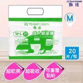 【勤達】成人紙尿褲(M)◆ 腰部加寬/超值型/隨意貼設計◆20片/包