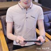 新款夏季短袖T恤男POLO衫韓版修身青年時尚休閒翻領純棉汗衫上衣LZ1763【PINK中大尺碼】