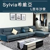 Sylvia希維亞L型布沙發|奧斯曼OSMAN
