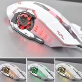 8折免運 金屬加重電腦通用有線光電機械絕地求生吃雞家用發光USB遊戲滑鼠