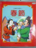 【書寶二手書T5/少年童書_QNY】春節_中國節日故事1
