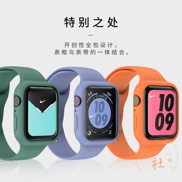 iwatch錶帶apple watch蘋果手表保護殼套液態硅膠【橘社小鎮】