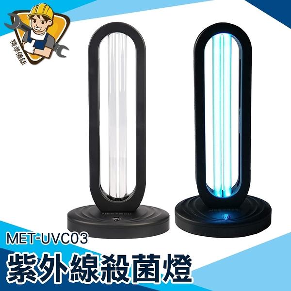 臭氧殺菌 遙控三段式 口罩消毒 【精準儀錶】MET-UVCO3 滅菌燈 UV燈 臭氧消毒燈  殺菌機
