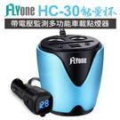 FLYone HC-30 多功能車用充電能量杯 擴充雙孔獨立開關點菸器