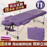 美容床 折疊按摩床美容床推拿家用便攜式紋繡鋁合金手提移動
