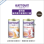 KATTOVIT康特維〔處方營養肉汁,2種口味,135ml〕(單罐)