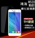 【三亞科技2館】鴻海 InFocus M535 M680 9H鋼化膜 強化玻璃保護貼  螢幕玻璃貼 手機螢幕貼 玻璃膜