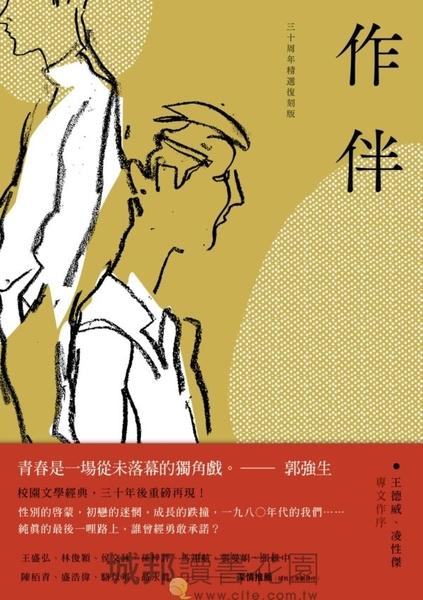 作伴(青春經典,三十周年精選復刻版)