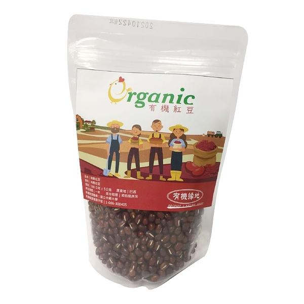 【UGND 有機緣地】有機緣地】有機紅豆 (500g/包)