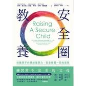 安全圈教養(培養孩子的情緒復原力.安全感是一切的答案)