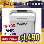 【下殺↘1490】Igloo MARINE UL 系列三日鮮 30QT 冰桶 50372 / 城市綠洲 (保鮮保冷 露營戶外 保冰)