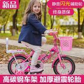 兒童自行車女孩公主款2-3-4-5-6-7-8歲男孩寶寶單車12/14/16/18寸