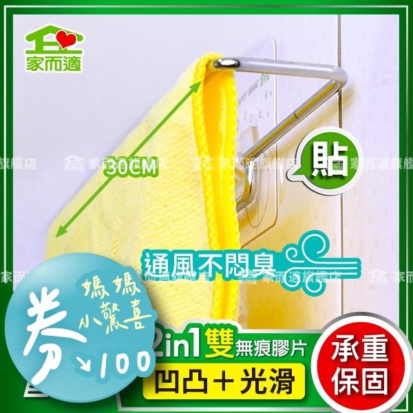 廚房收納 置物架 家而適 抹布 毛巾架 奧樂雞 限量加購