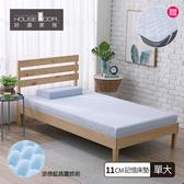 House Door 涼感舒柔11cm藍晶靈涼感記憶床墊保潔組-單大