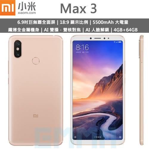 現貨 Xiaomi 小米 MAX 3 6.9吋 4G/64G 5500mAh電量 4G+4G雙卡雙待 指紋 人臉解鎖 八核心 智慧型手機