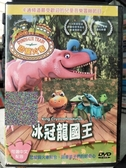挖寶二手片-B54-正版DVD-動畫【恐龍火車:冰冠龍國王】-國英語發音 教育類(直購價)
