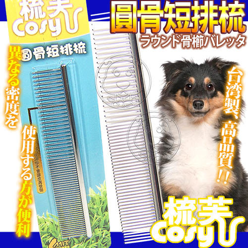 【zoo寵物商城】 Cory《梳芙》JJ-SF-019寵物圓骨短排梳