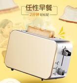 麵包機220VDonlim/東菱 DL-8117 多士爐烤面包機家用早餐吐司機迷你烤面包片  汪喵百貨