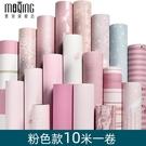 粉色10米牆紙自黏壁紙女孩臥室防水防潮桌面衣櫃子家具翻新牆貼紙 樂活生活館