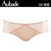 Aubade簡愛S-XL低腰小平口褲(粉肤)FM