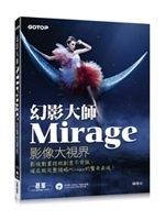 二手書博民逛書店 《Mirage幻影大師:影像大視界》 R2Y ISBN:9789863471684│陳俊宏