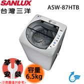 【SANLUX三洋】6.5KG 單槽洗衣機 ASW-87HTB 含基本安裝 免運費